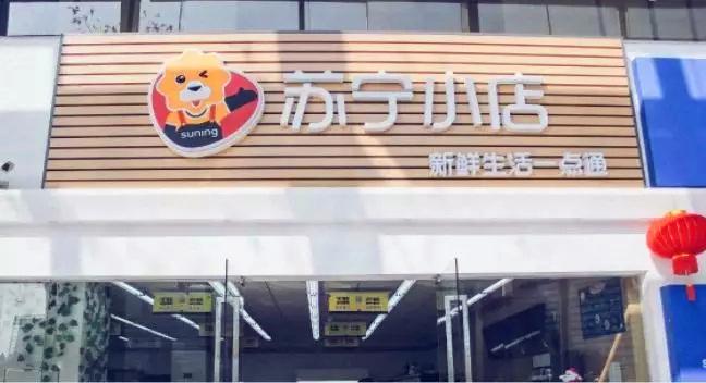 苏宁小店社区团购项目将于1月18日上线